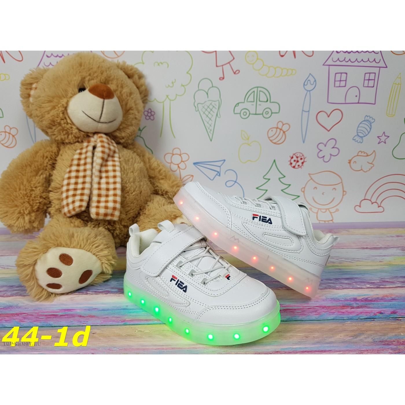 cc6bba74 Детские кроссовки белые фила светящиеся с подсветкой Led подростковые