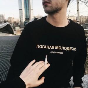 Спутник 1985 свитшот мужской • Поганая молодежь • топ шмот